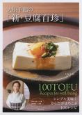 大原千鶴の「新・豆腐百珍」