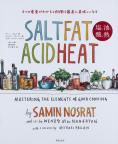 SALT FAT ACID HEAT 塩、 油、 酸、 熱