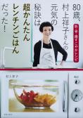 80歳、村上祥子さんの元気の秘訣は超かんたんレンチンごはんだった!