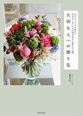 大切な人への贈り花