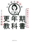 いちばん親切な更年期の教科書【閉経完全マニュアル】