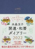 水晶玉子 開運・和暦ダイアリー 2022年