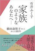 家族のようなあなたへ—橋田壽賀子さんと歩んだ60年
