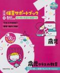 改訂版 保育サポートブック0・1歳児クラスの教育