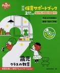 改訂版 保育サポートブック2歳児クラスの教育