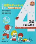 改訂版 保育サポートブック4歳児クラスの教育