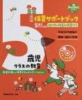 改訂版 保育サポートブック5歳児クラスの教育