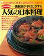 一流板前が手ほどきする人気の日本料理