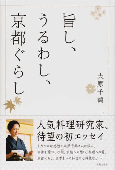 旨し、麗し、京都ぐらし_帯有り.jpg