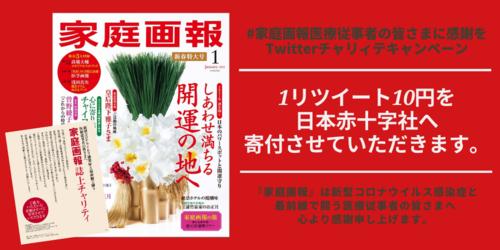 Twitterチャリティキャンペーン.png
