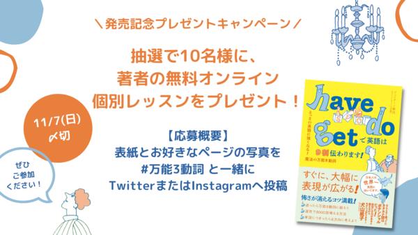発売記念プレゼントキャンペーン.png