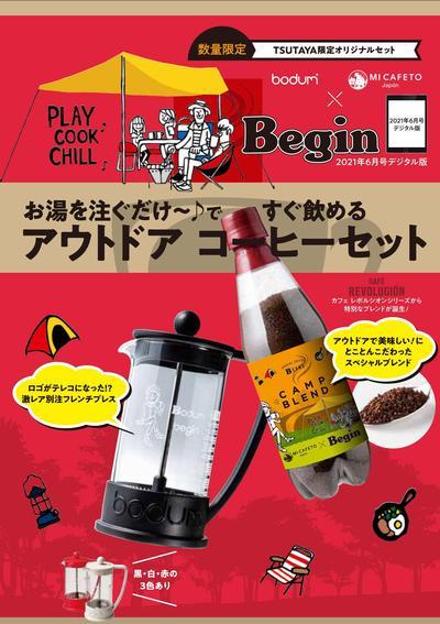 ①Begin表(最終.jpg