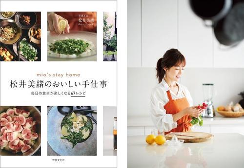 表紙+松井さん.jpg