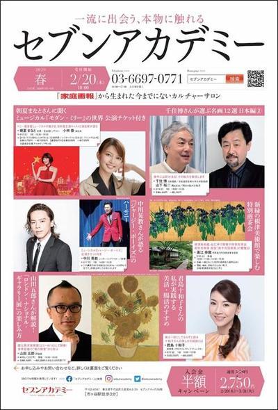 セブンアカデミー2020春.jpg