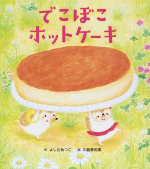 でこぼこホットケーキ.jpg