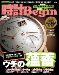 時計Begin