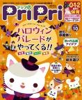 PriPri プリプリ