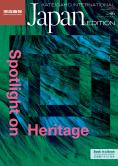 KATEIGAHO INTERNATIONAL Japan EDITION