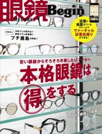 眼鏡Begin