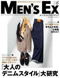 MEN'S EX (デジタル版)